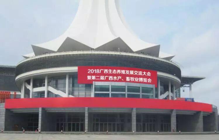 交流大会暨第二届广西水产畜牧业博览会今天在南宁国际会展中心开幕.