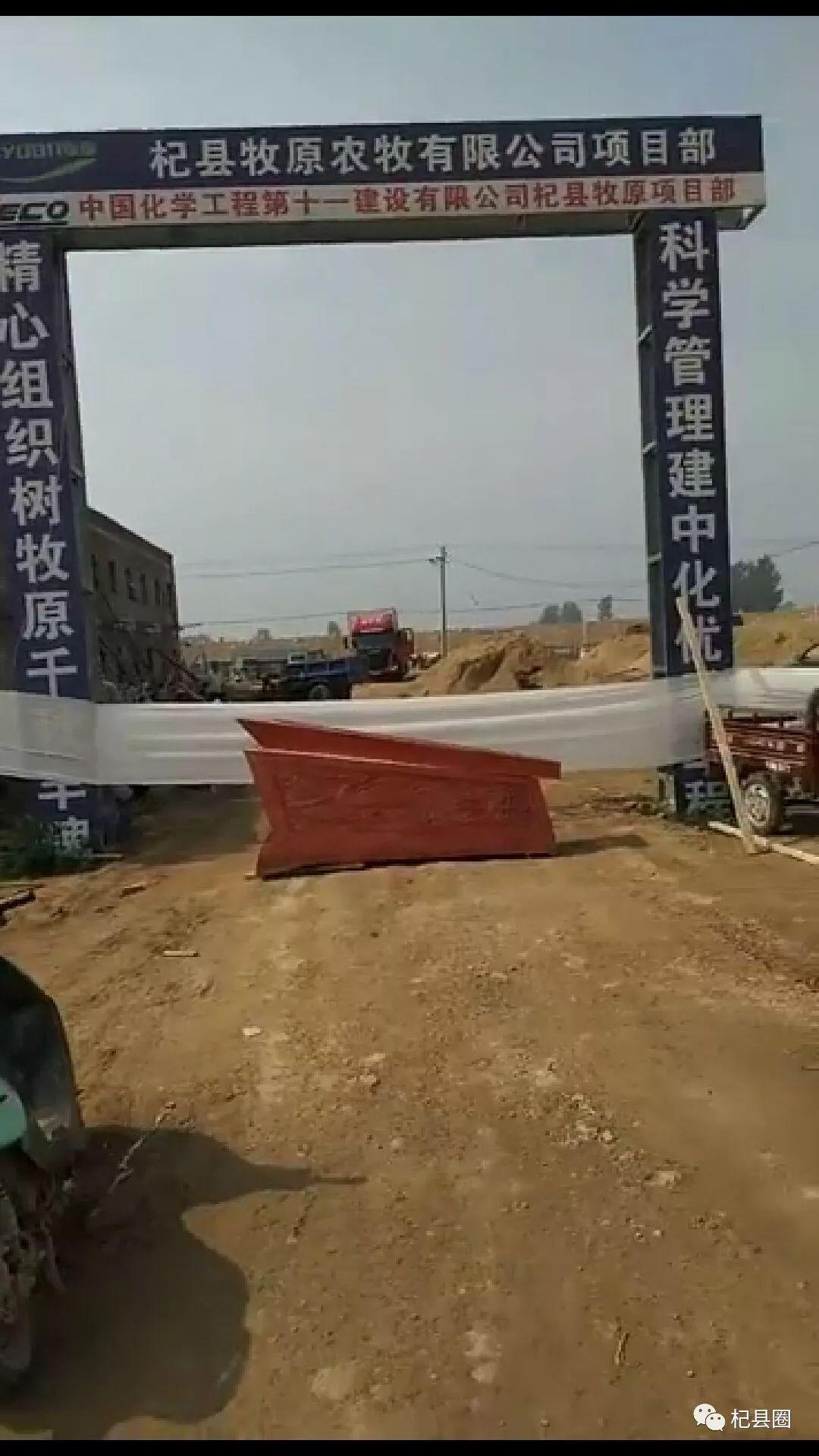 杞县圈 图片