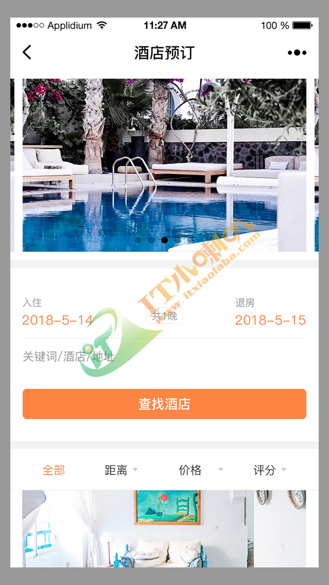 IT小喇叭酒店预约类应用小程序正式上线(含攻略)
