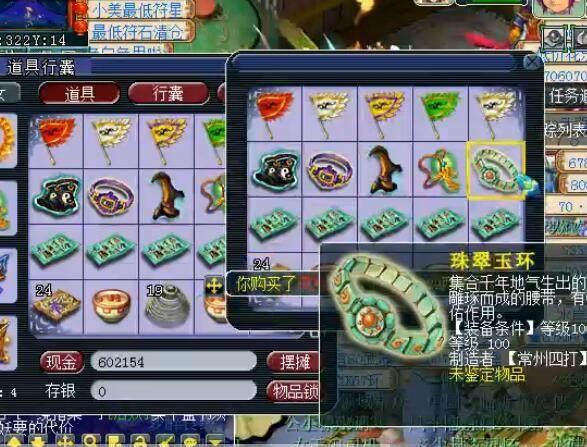 梦幻西游:玩家随便鉴定了五件装备,不料却是连出了三个蓝字!
