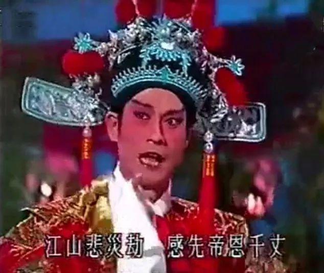 与汪明荃唱粤剧《帝女花》的郑少秋图片