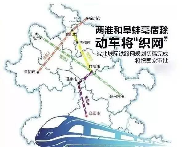 利好!徐州-阜阳新增一条城际铁路!路线确定!