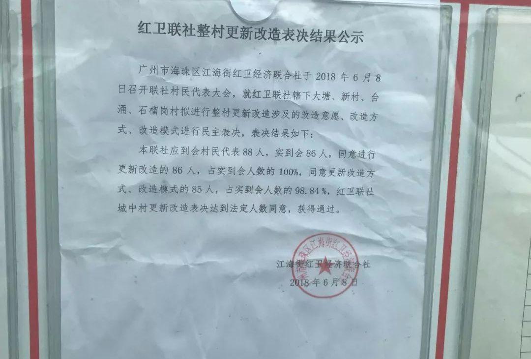 重磅!广州海珠区大批城中村将拆迁重建!多数制衣厂将搬迁