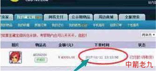 梦幻西游:小伙4万元买号,一月后卖5万!原来还可以这样套路啊!