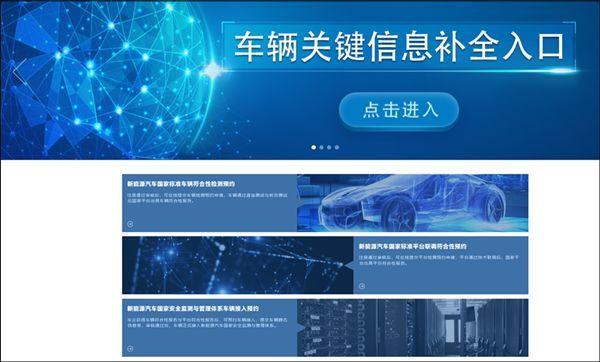 新能源汽车国家监管平台上线,今后国家对车企的监管更透明了!