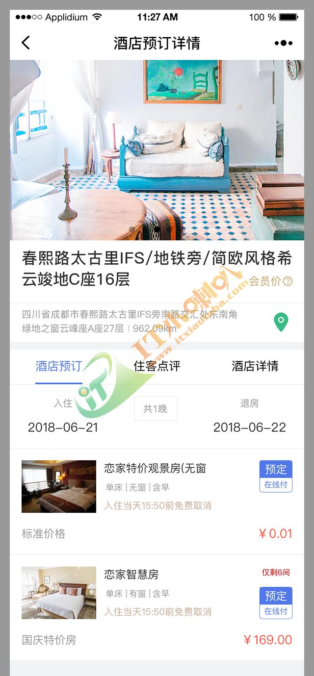 IT小喇叭酒店预约类应用小程序正式上线(含攻略)插图1