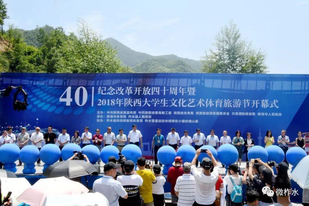 2018年陕西大学生文化艺术体育旅游节开幕式暨定向运动,汉服及摄影