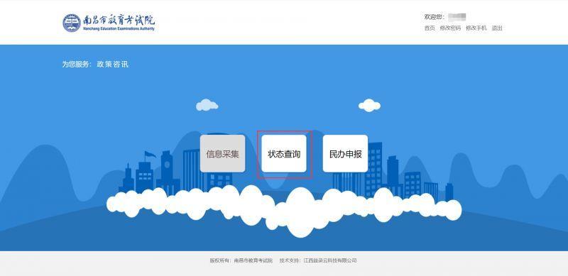 南昌市小升初信息管理系统公办安排学生操作说明