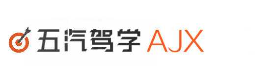 上海互联网直营学车品牌 五汽驾学驾校排名