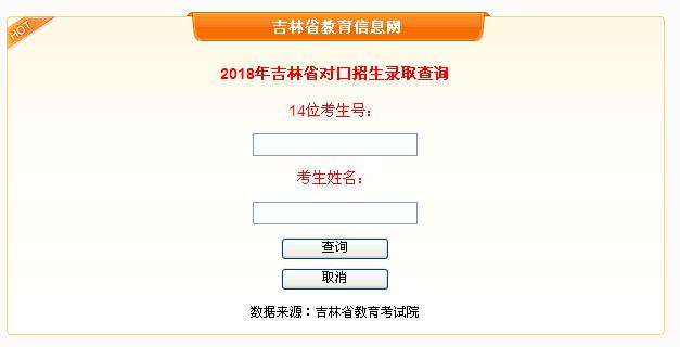 2018吉林省高考成绩查询