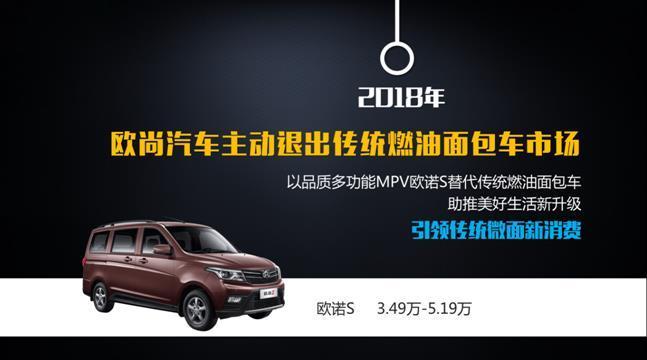 欧尚汽车产品新战略布局发布会延安站圆满落幕