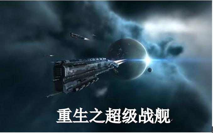 5《重生之超级战舰》