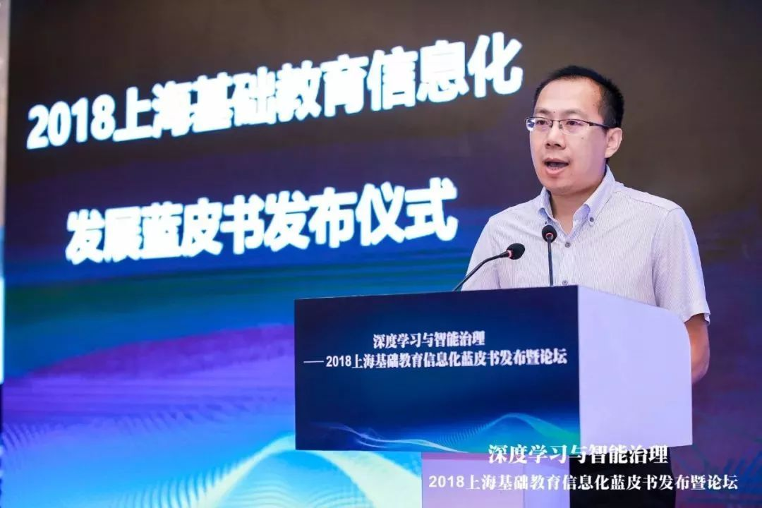 23d4a436882946c294cc9924a05f4839 - 2018上海基础教育信息化发展蓝皮书重磅发布!