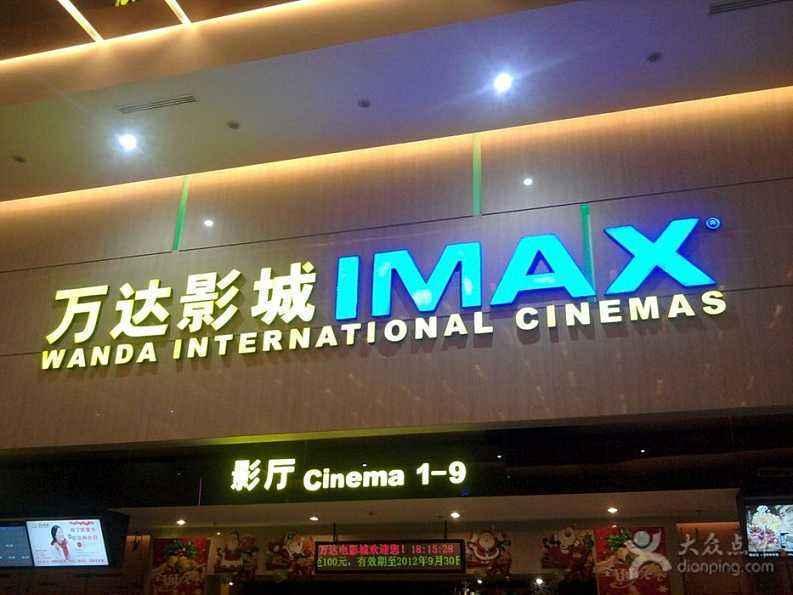 王健林推百亿级内部重组:万达电影116亿收购万达影视97%股份