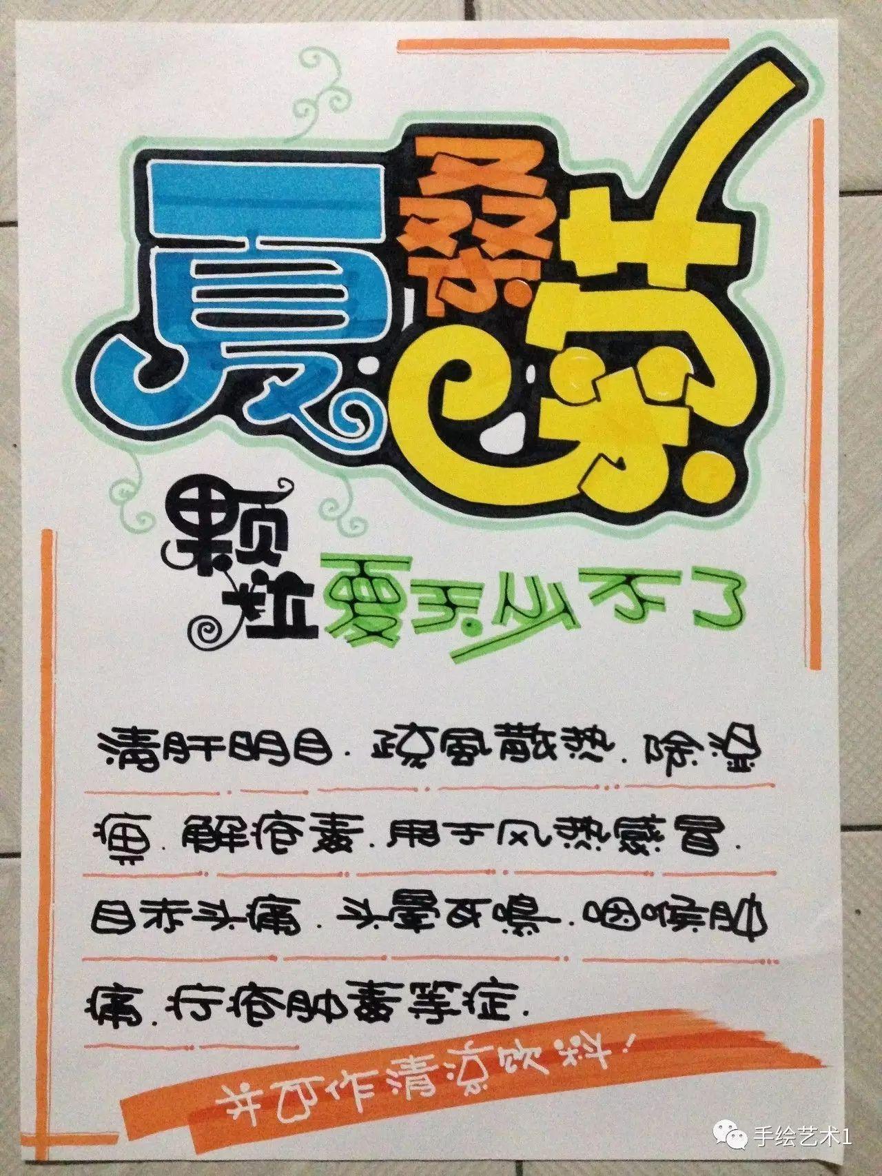 【手绘pop】《夏桑菊颗粒》海报作品