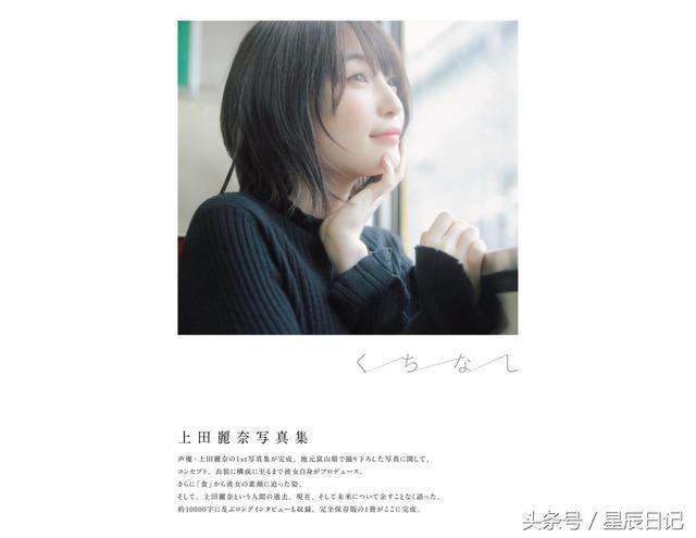 上田丽奈写真集详情公开 6月29日发售