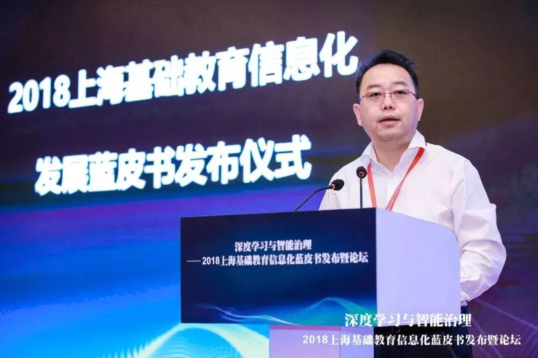 7b42f95a79434b42b67705ce7fc565d8 - 2018上海基础教育信息化发展蓝皮书重磅发布!