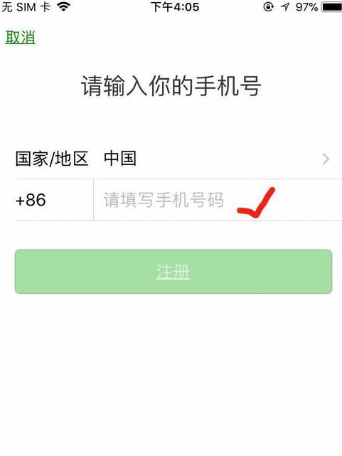 微信注册_微信怎么注册?2018微信注册账号申请方法是什么?