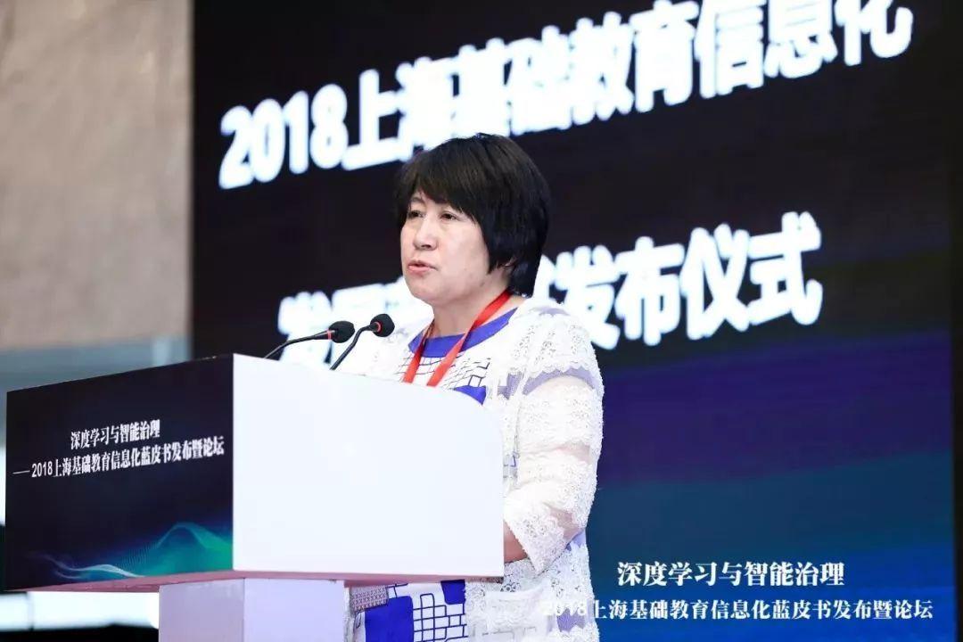 91afce73b8c0486b9efe885dc9953ea8 - 2018上海基础教育信息化发展蓝皮书重磅发布!