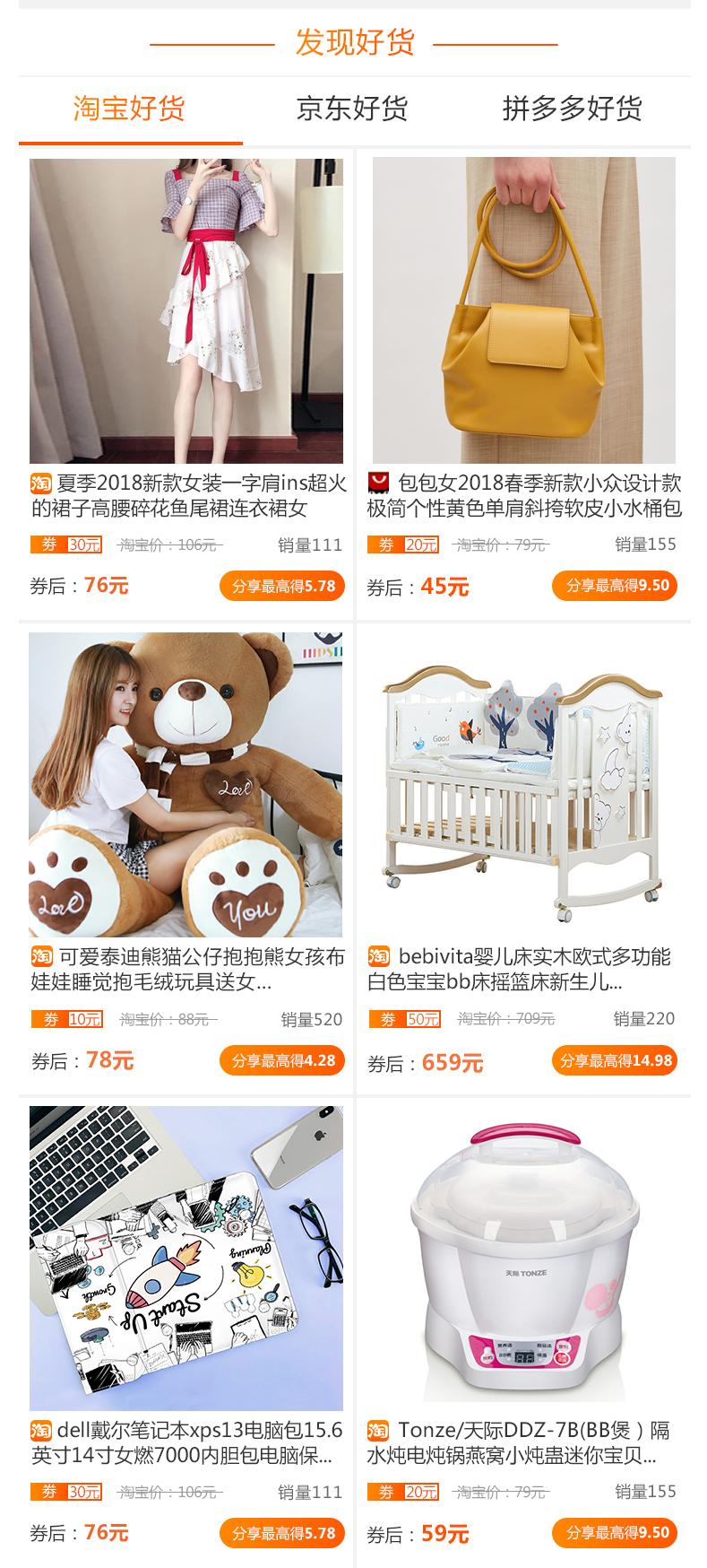 京淘尚品是一款购物不剁手,躺着赚大钱的购物神器!