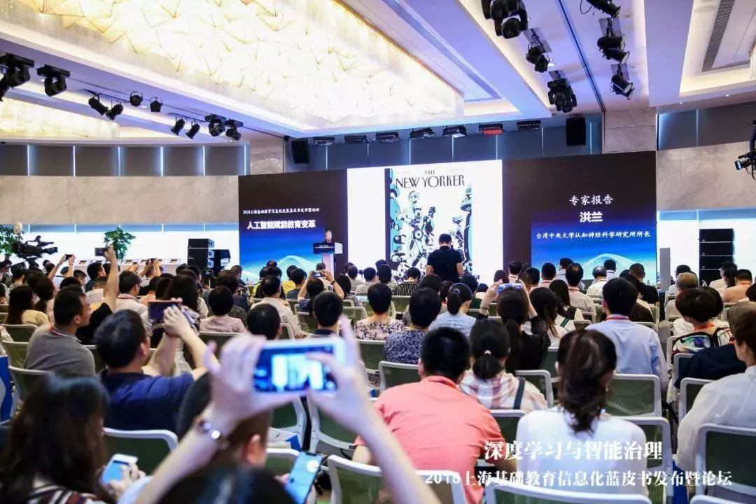 9e3255baf20449e6b814d42a57ab6ad2 - 2018上海基础教育信息化发展蓝皮书重磅发布!