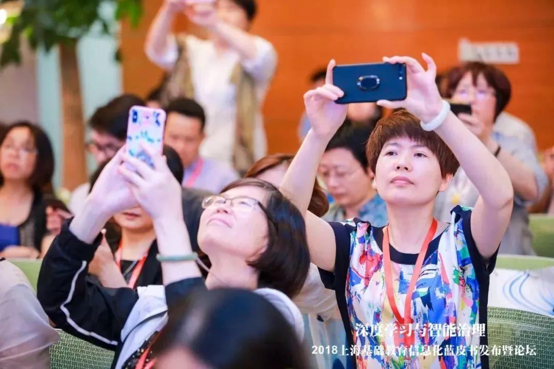 a215bb402c48475d87c2dc031314e686 - 2018上海基础教育信息化发展蓝皮书重磅发布!