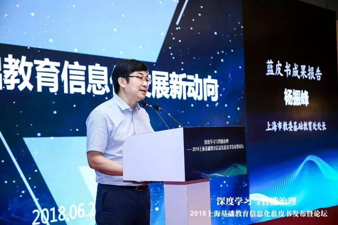 aba45099eb904162b403fbe6f1deb749 - 2018上海基础教育信息化发展蓝皮书重磅发布!