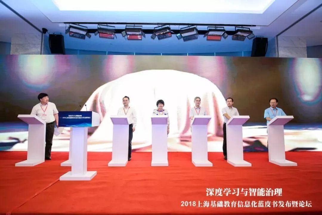 b14e0b76372d483887998e4361c210d5 - 2018上海基础教育信息化发展蓝皮书重磅发布!