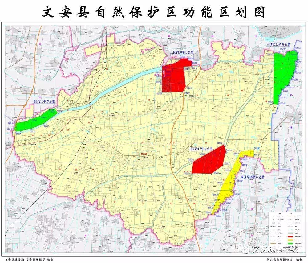 府网_【大事儿】文安县自然保护区范围界限,功能区划公示