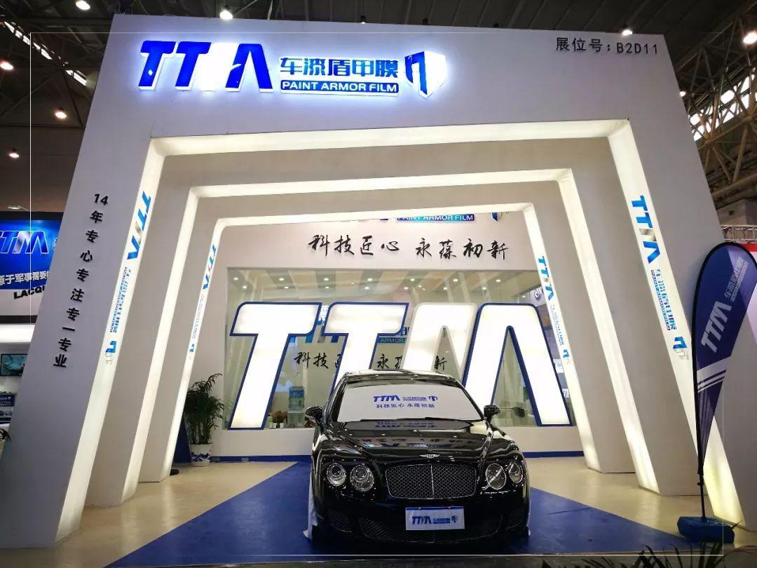 展会动态|TTM车漆屏蔽膜品牌创意引领汽车后市场新浪潮