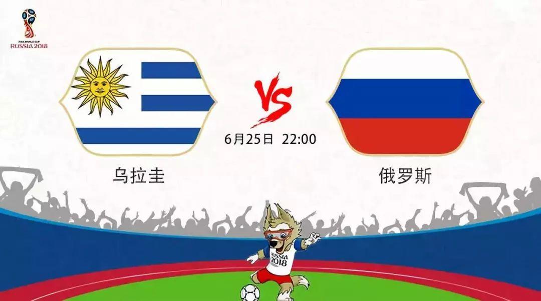 周一竞彩 A组俄罗斯vs乌拉圭 提前出线两队无忧无虑