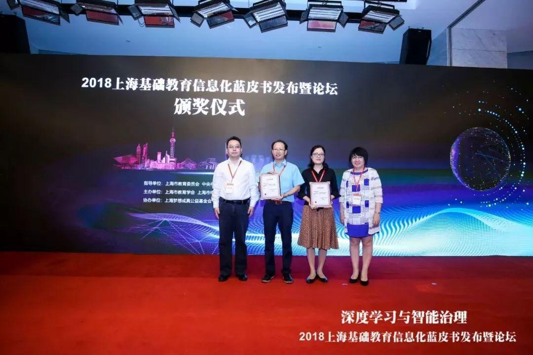 eb6c4790f6224264bd8161a26b116d61 - 2018上海基础教育信息化发展蓝皮书重磅发布!