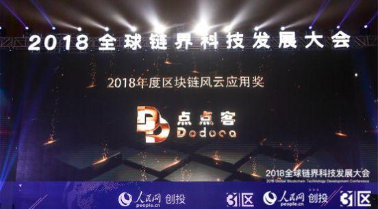 """点点客获颁""""2018全球链界科技发展大会""""区块链风云应用奖"""