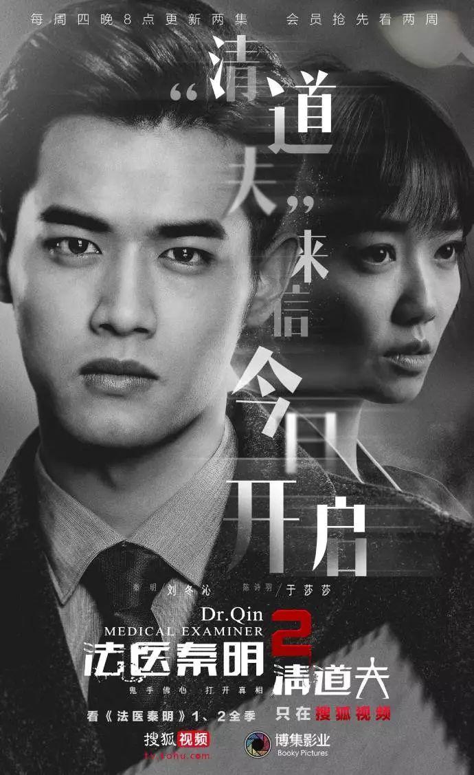 《法医秦明2清道夫》烧脑升级!