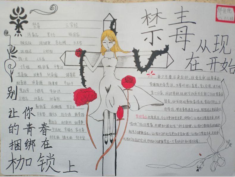 """6月5日进行""""拒绝毒品·健康成长""""禁毒知识手抄报比赛,通过绘画,文字"""