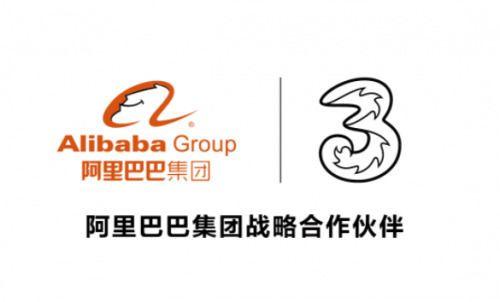 阿里巴巴与香港运营商战略合作 重点布局物联网领域