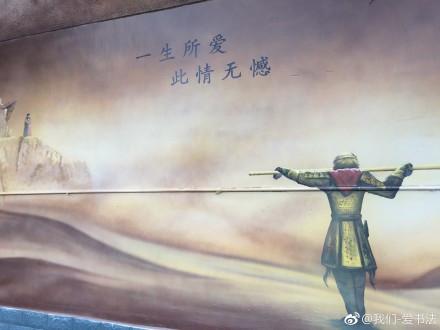 成都玉林四巷网红手绘墙爆红 你去打卡没