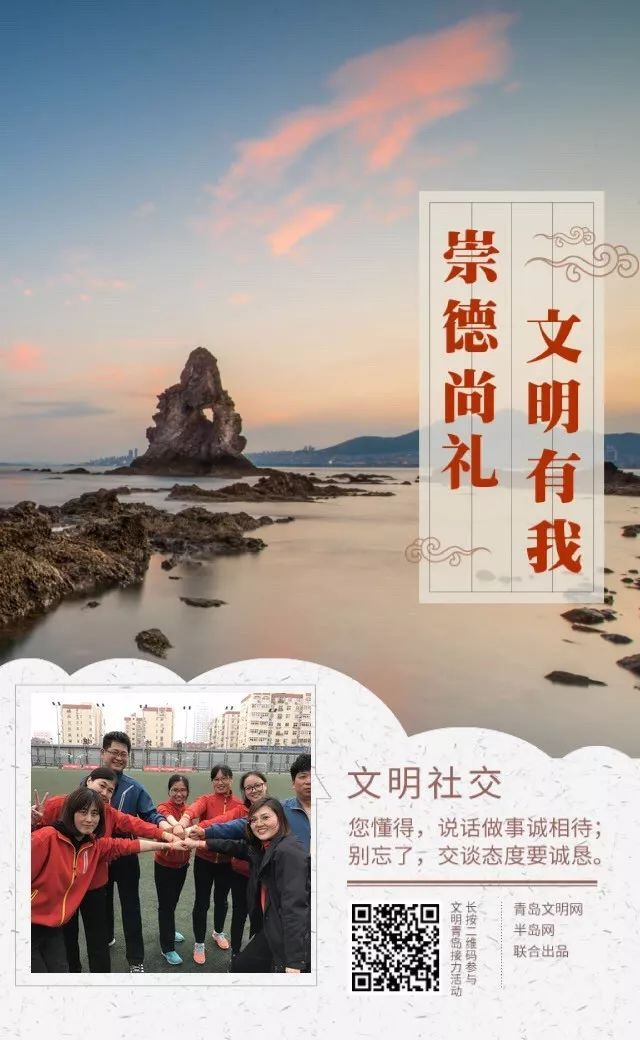 """文明青岛推出了""""崇德尚礼 文明有我""""海报diy网络文明传播活动,活动一图片"""