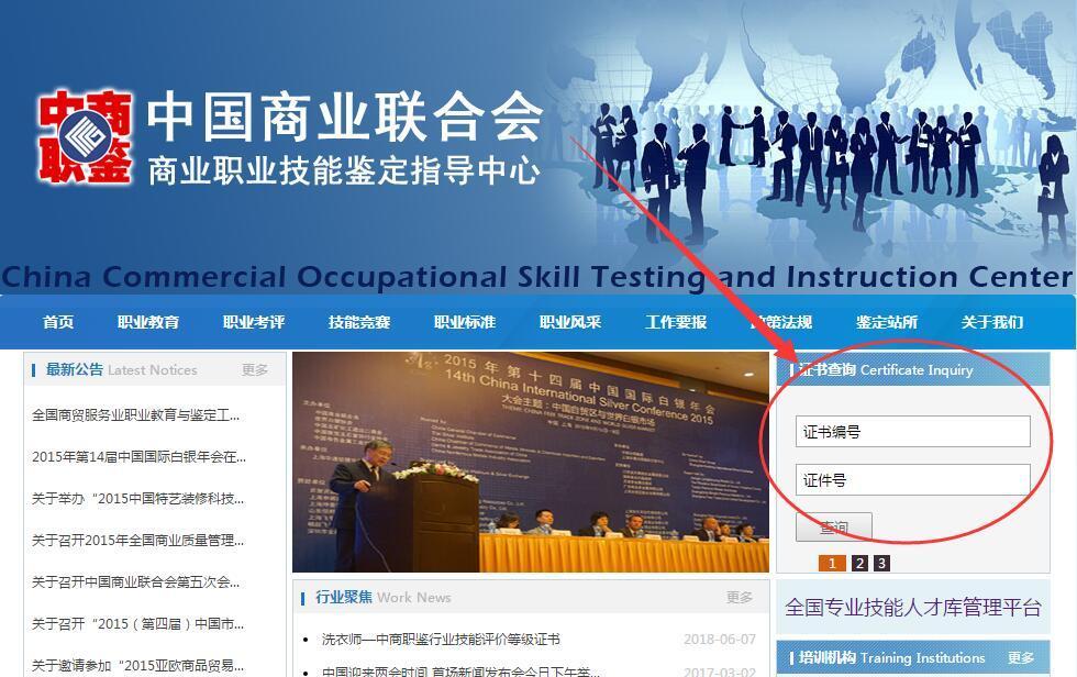 商业联合会商业职业技能鉴定证书可靠吗?