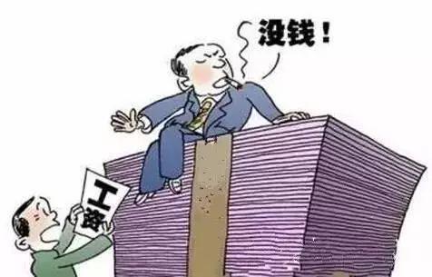 缙云警察告诉你:农民工工资不能拖欠!图片