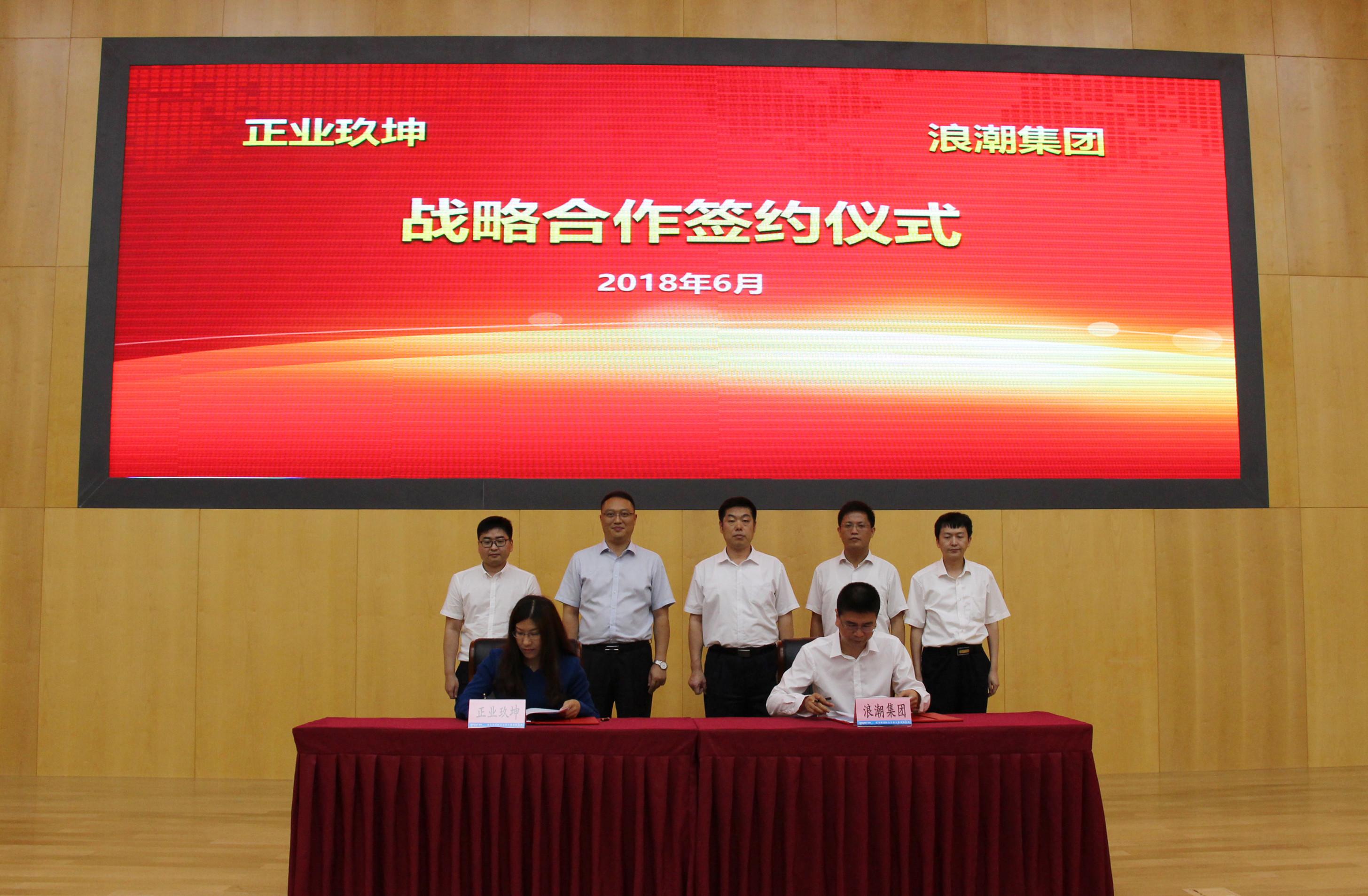 浪潮与正业玖坤签署工业互联网战略合作协议
