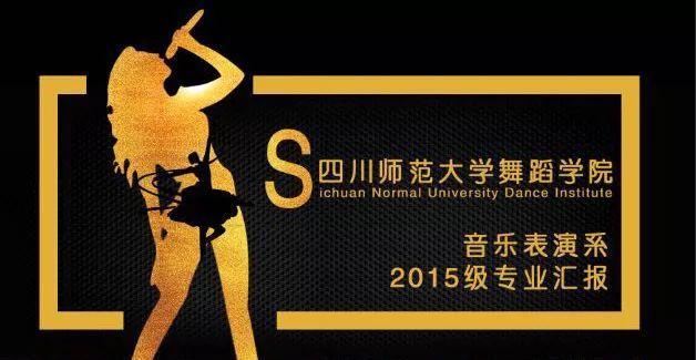 四川师范大学舞蹈学院音乐表演系2015级教学js线路图绘制图片