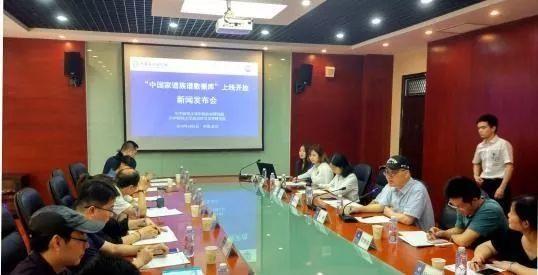 华中师范大学建成中国家谱族谱数据库