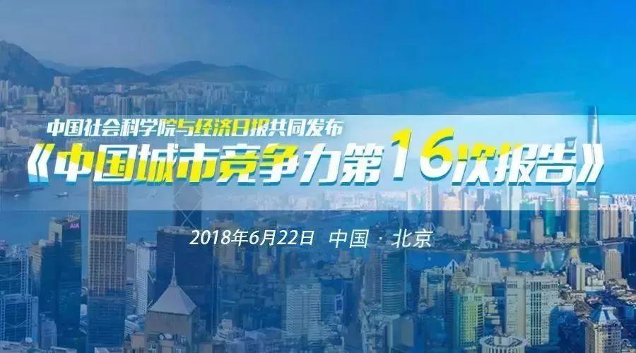 中国社科院颁布匹:南畅通跻身中国城市宜居竞赛力前五强大!