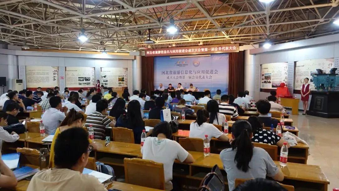 河北省旅游信息化与应用促进会成立 助推旅游信息化快速发展-大发快三官方
