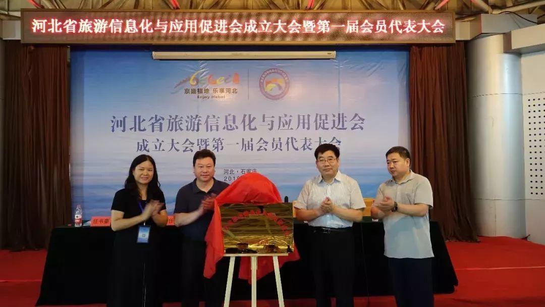 河北省旅游信息化与应用促进会成立 助推旅游信息化快速发展