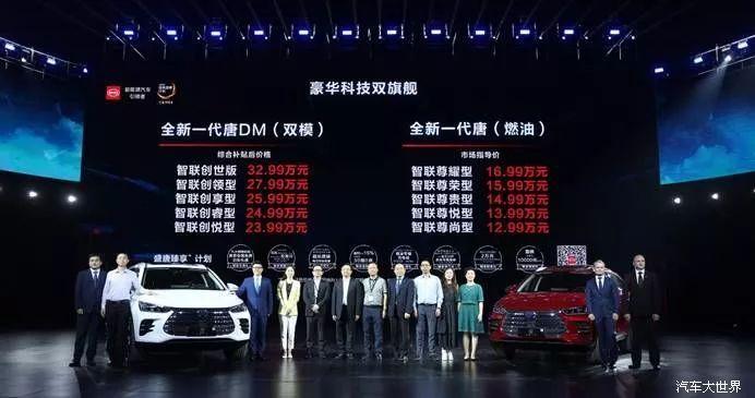 【新车展台】售价12.99万起 比亚迪全新一代唐正式上市