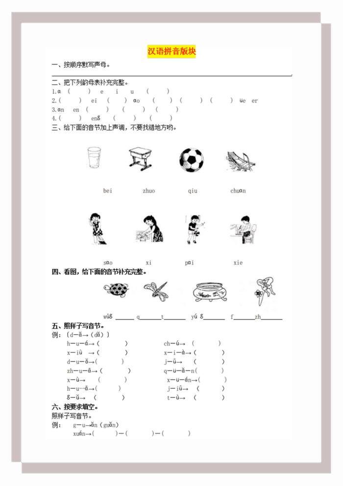 年级语文上学期拼音与笔画专项训练, 建议收藏打印