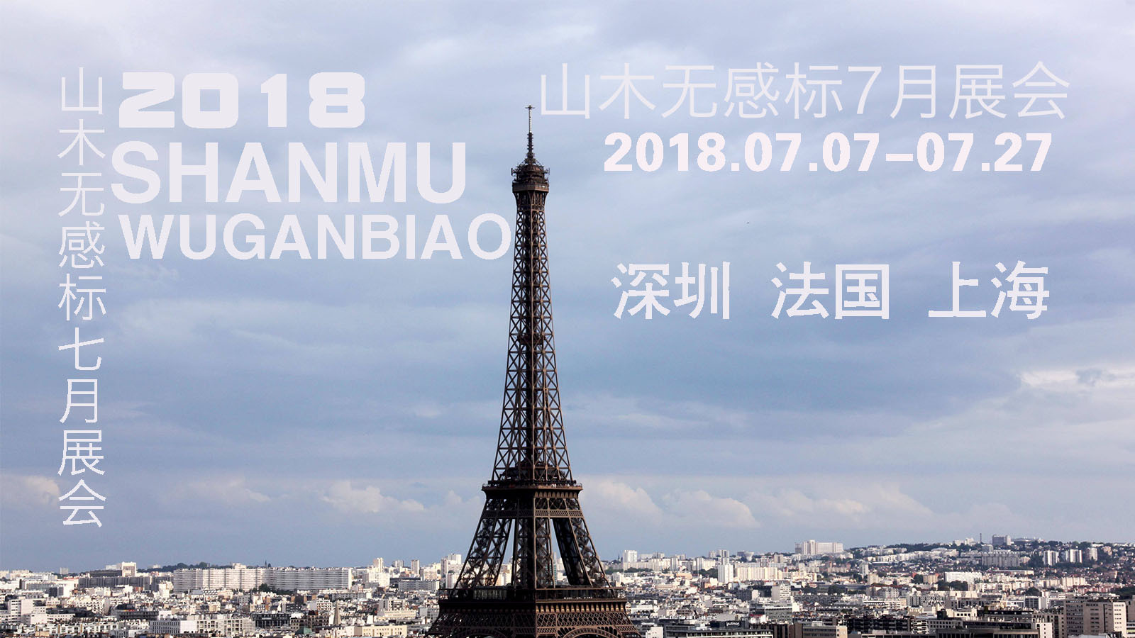 2019上海时尚内衣展_巴黎、深圳、上海山木无感标7月展会预告!