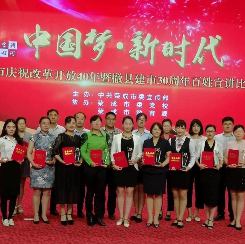 """【喜讯】教育系统3名选手在全市""""中国梦·新时代""""百姓宣讲比赛中斩获"""